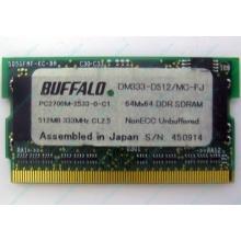 BUFFALO DM333-D512/MC-FJ 512MB DDR microDIMM 172pin (Дрезна)